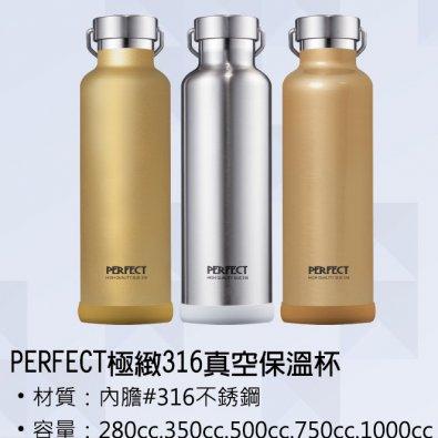 316真空保溫瓶