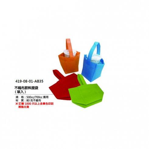 不織布提袋(1)194008-01-37