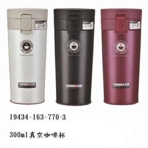 300ml真空咖啡杯