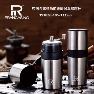 弗南希諾多功能研磨保溫咖啡杯191026-185-1355-3