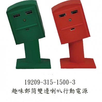19209-315-1500-3