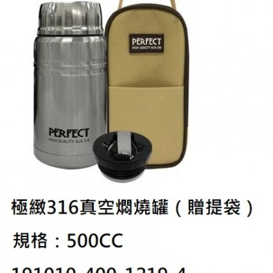 極緻316真空燜燒罐191040-004-1219-4