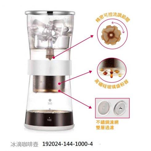 冰滴咖啡壺192024-144-1000-4