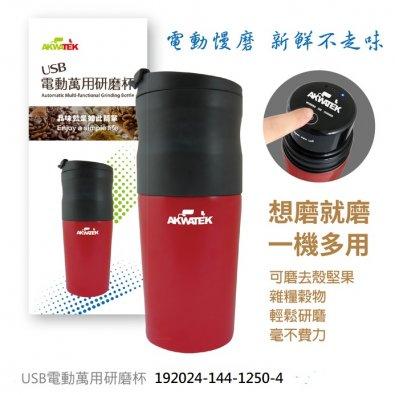 USB電動萬用研磨杯192024-144-1250-4
