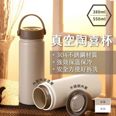 陶瓷保溫瓶