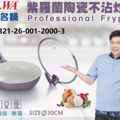 西華紫羅蘭陶瓷不沾炒鍋