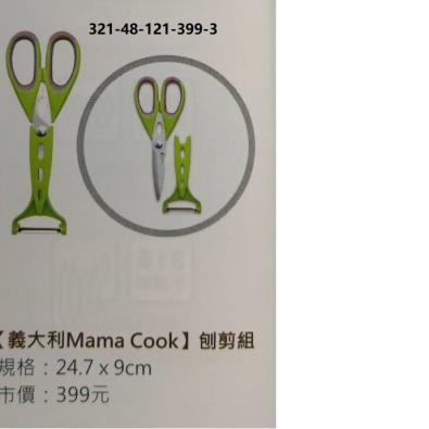 意大利mama cook 刨剪組