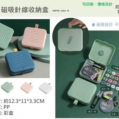 磁吸針線收納盒-X