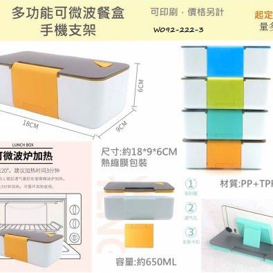 多功能可微波餐盒手機支架 (2)