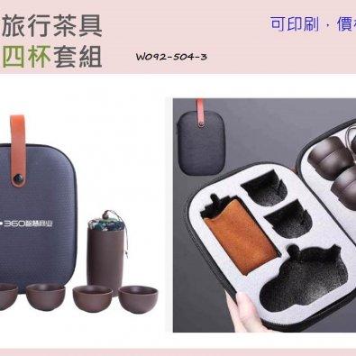 紫砂旅行茶具組-X