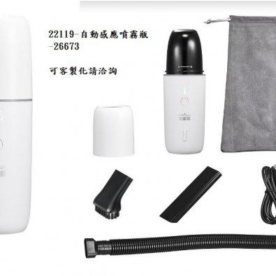 22119-自動噴霧瓶-26673